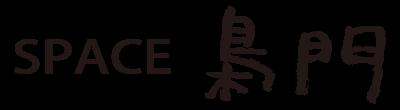 ロゴ_SPACE 梟門