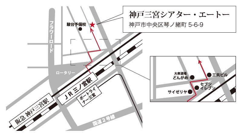 地図 - 神戸三宮シアター・エートー