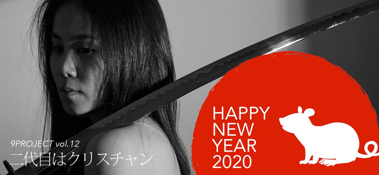 2020年、あけましておめでとうございます!