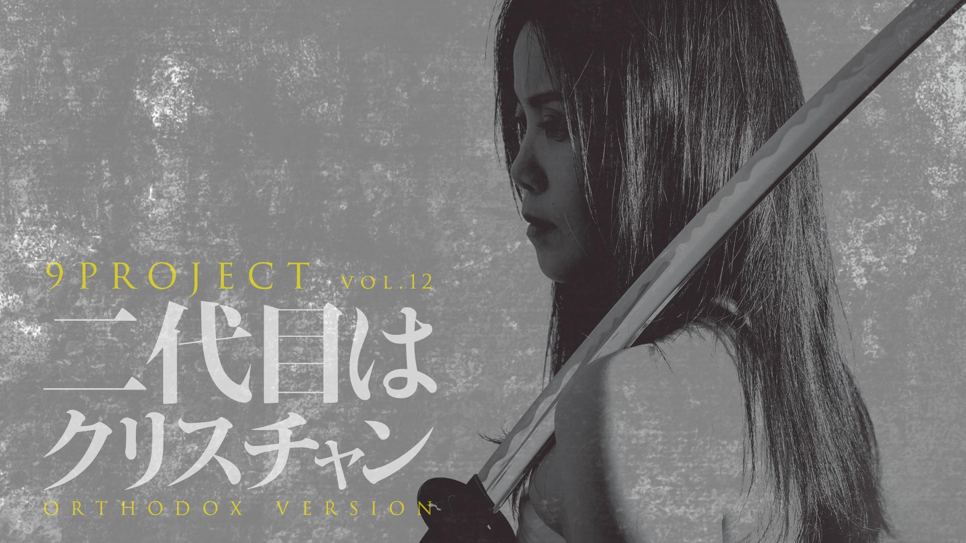 ご支援への感謝&「二代目はクリスチャン」DVD完成!